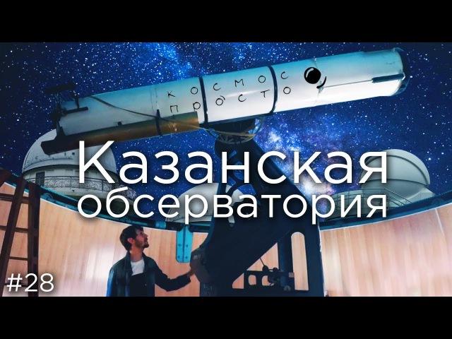 Казанская обсерватория и её телескопы. (выпуск 28)