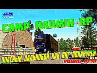 [CRMP]6 RADMIR RP - Работаю Дальнобойщиком На Сервере CRMP RADMIR RP
