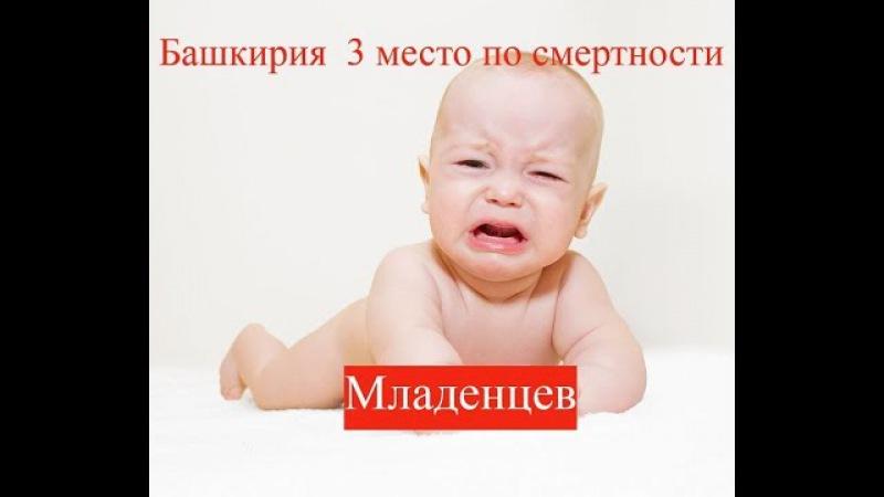 В Башкирии умирают младенцы (младенческая смертность)