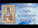 СвятительЛука Войно-Ясенецкий, Симферопольский,архиепископ - день памяти 11 и...