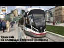 Новинка Трамвайная линия на площади Тверская Застава New tram in Moscow