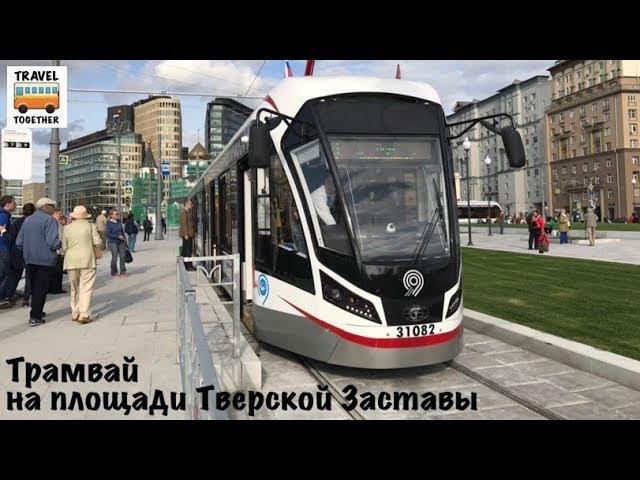 Новинка! Трамвайная линия на площади Тверская Застава | New tram in Moscow