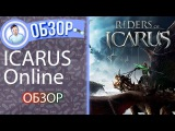 Icarus Online в России! Краткий обзор игры. [1080p60fps]