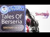 Tales of Berseria. Краткий обзор игры.