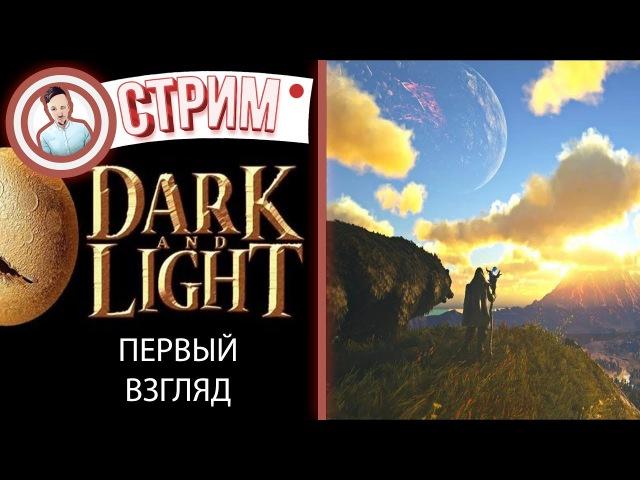 Dark and Light. ИНОЙ ВЗГЛЯД.