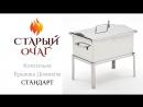 Коптильня Крышка домиком серия СТАНДАРТ для горячего копчения