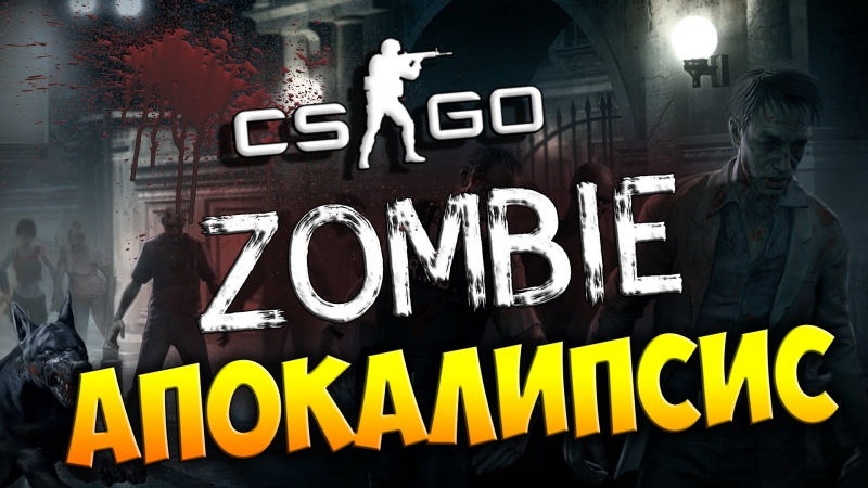 ZOMBIE АПОКАЛИПСИС! - CG:GO(CO-OP)