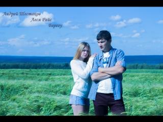 Андрей Шестаков & Леся Райс - Берегу (Cover)