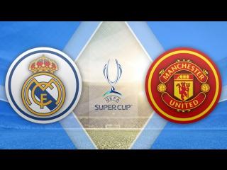 Реал Мадрид 2:1 Манчестер Юнайтед | Суперкубок УЕФА 2017 | Обзор матча