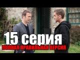 Аарон и Джексон ПОЛНАЯ ВЕРСИЯ | 15 серия [озвучка]