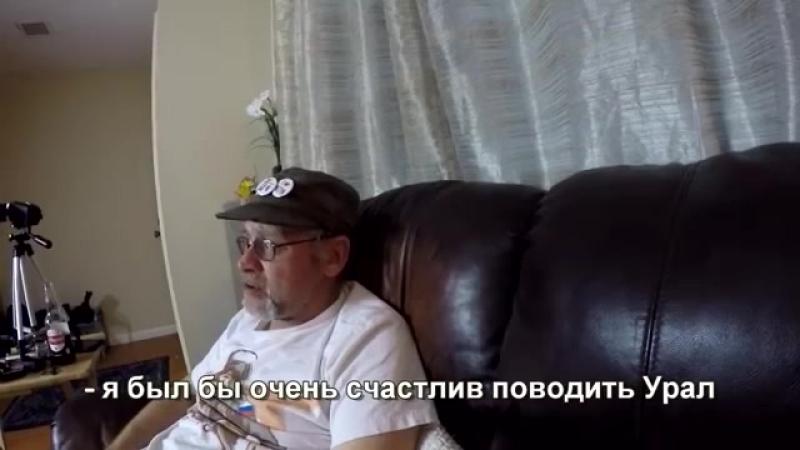 Американец смотрит ТАНКОВЫЙ БИАТЛОН 2016