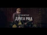ДРУГА РIКА - 27 ЖОВТНЯ, клуб КОРОВА, м. ХАРКIВ