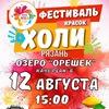 Фестиваль красок Juice Holi Fest в Рязани!