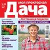 "Журнал ""Моя прекрасная дача""| Сад, огород, цветы"