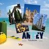 Antey Tour