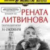 Рената Литвинова. Творческий вечер. 31.10