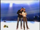 Селин Дион и Гару -