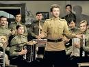 Смуглянка (из к.ф. В бой идут одни старики (СССР, 1973))