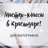 Логотип Мастер классы Воркшопы для фотографов Краснодар