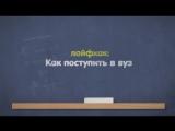 Лайфхак: Как поступить в вуз СГУ им. Питирима Сорокина | КомиПро / komipro.com