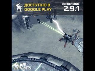 Обновление 2.9.1 доступно в Google Play