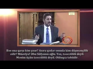Суннитский Шейх Аднан Ибрахим - Абу Суфьян против Пророка, Муавия против Али, Язид против Хусейна.mp4