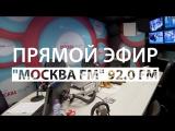 Прямой эфир из студии «Москва FM»