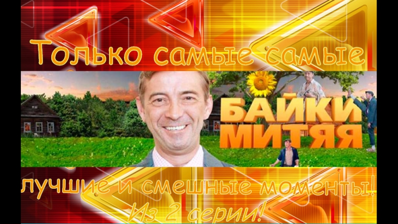 Байки Митяя,Лучшие и только смешные моменты,Из 2 серии!