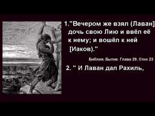 Николай Левашов -  разоблачает Венчание.