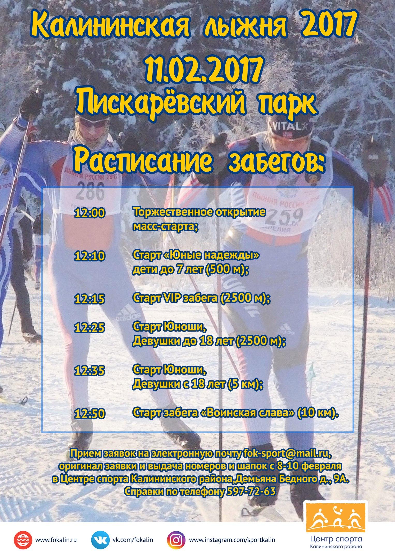 Афиша Калининская лыжня 2017