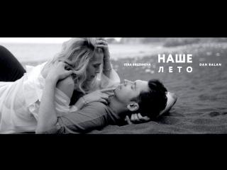 Dan Balan & Вера Брежнева - Наше Лето (Клип) Дан Балан ft и
