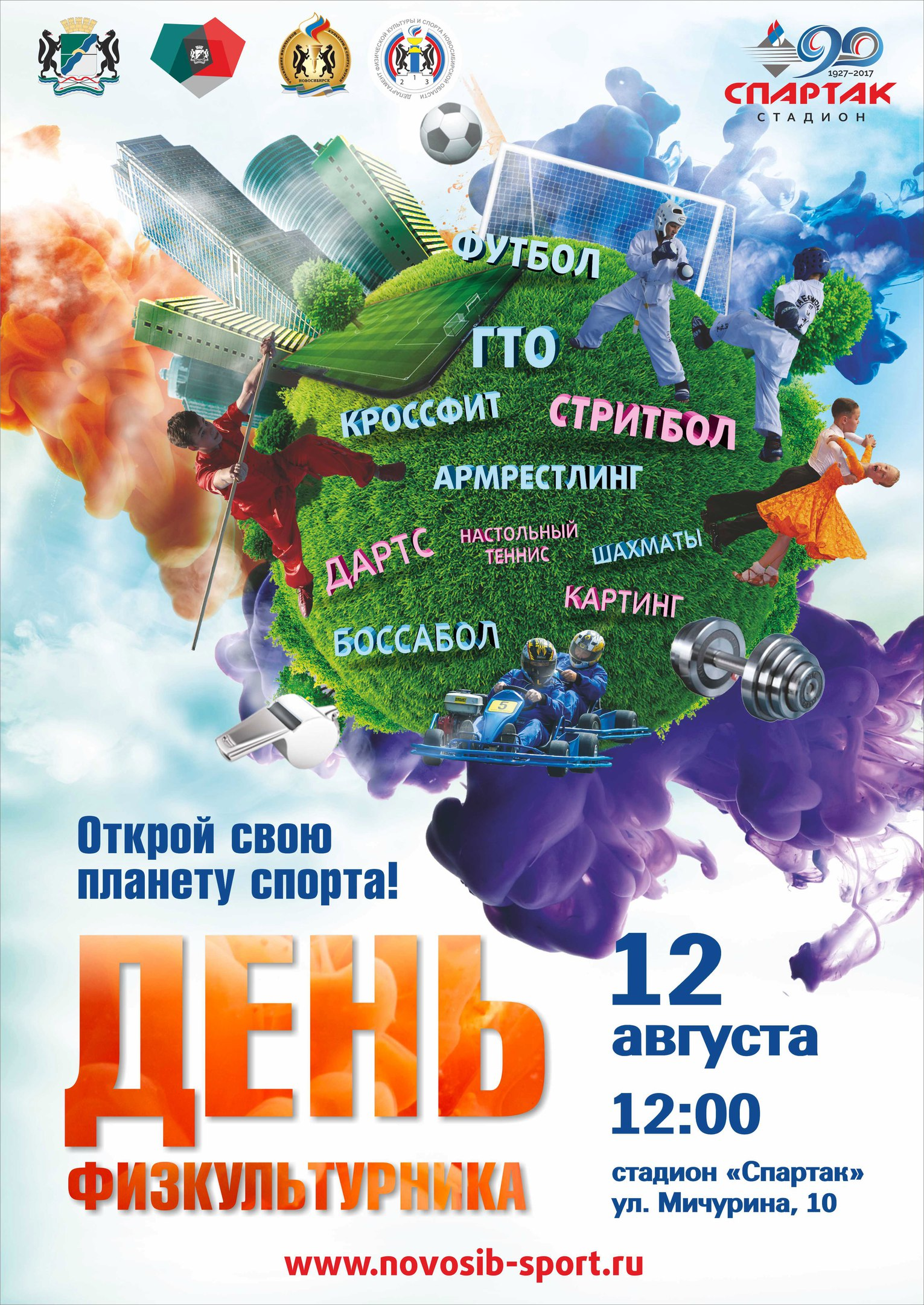 12 августа, в субботу, Новосибирск вместе со всей страной отметит День физкультурника