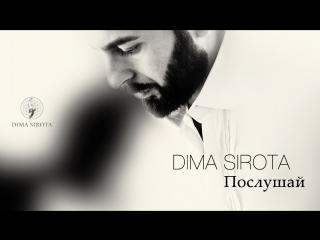 DIMA SIROTA - ПОСЛУШАЙ / LISTEN Official Video