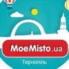 Афіша Тернополя - MoeMisto.ua