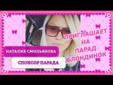 НАТАЛИЯ СМОЛЬЯНОВА Приглашает Вас на Парад Блондинок 2017 в Москве