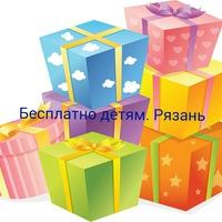 deti_rzn62