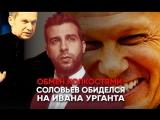 Битва эфиров: Владимир Соловьев жестко ответил на подкол Урганта