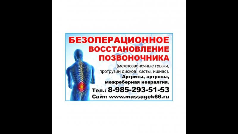 комплексное лечение . massagek66.ru