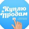 Куплю/Продам Ханты-Мансийск