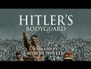 BBC Телохранители Гитлера 13. Ядовитый газ в бункере