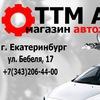 TTM AVTO - магазин автозапчастей в Екатеринбурге