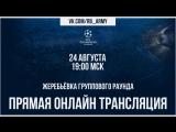 Жеребьевка группового этапа Лиги Чемпионов прямой эфир