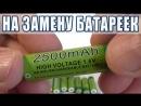 Ni Mh и Ni Zn аккумуляторы rechargeable battery вместо батареек АА и ААА