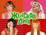 Заставка сериала Женская лига (ТНТ, 11.11.2006-13.03.2007) Оригинал