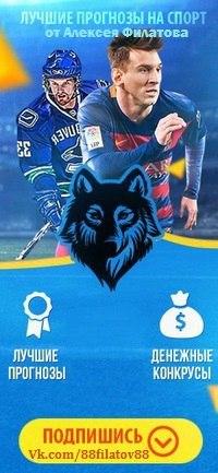 Прогнозы от филатова на спорт как заработать деньги в интернете в украине на играх