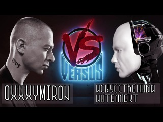 OXXXYMIRON VS ИИ Новости науки и технологий