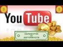 Как создать канал на Ютубе и зарабатывать в проекте «Возможности YouTube от Tomina». За