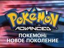 Покемон 6 Сезон | 1 Серия: И снова приключения!