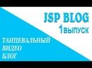 Танцы Дети | JSP Блог |1 выпуск