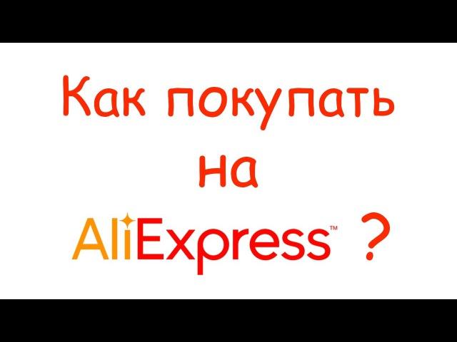 Как покупать на AliExpress? Инструкция от А до Я ! » Freewka.com - Смотреть онлайн в хорощем качестве